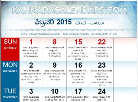 Kannada Calendar 2016 | Calendar Template 2016