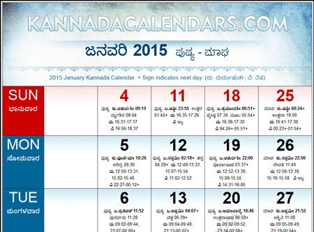 2015 Kannada Calendars Pdf Downloads Manmatha Nama Samvatsara