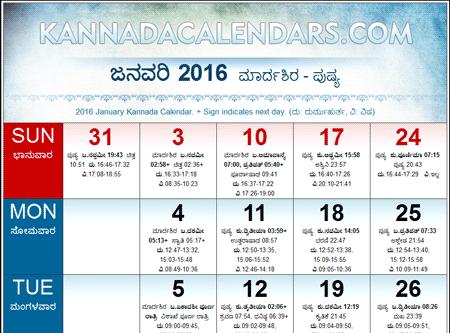 2016 kannada calendars pdf downloads durmukhi nama samvatsara