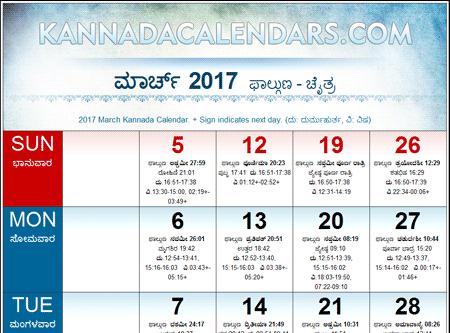 2017 Kannada Calendars | PDF Downloads | Hevilambi Nama Samvatsara ...