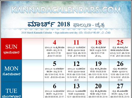 udyavar panchanga 2017 pdf download