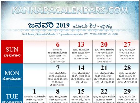 2019 Kannada Calendars | Download 2019 Kannada Calendars PDF
