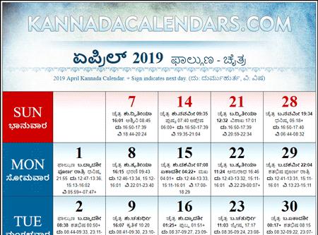 2019 Kannada Calendars   PDF Downloads   Vikari Nama ...